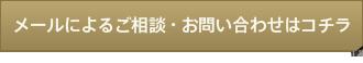 京町家買取本舗へのお問い合わせはコチラ